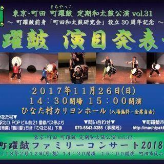 東京・町田 町躍皷 定期和太鼓公演vol.31 ~ 町躍皷前身「町...