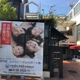 便利屋 ユタカトータルサポート隊