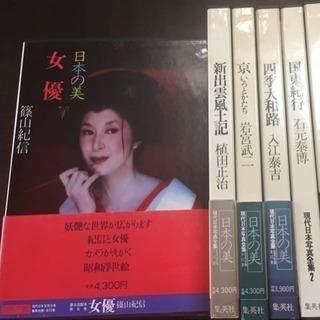 現代日本写真全集(全12巻の内11巻)