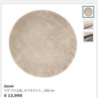 .*★ IKEA 円形ラグマット(...