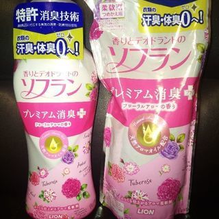 香りとデオドラントのソフラン 本体+詰め替え用 柔軟剤
