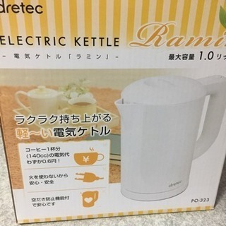 ドリテック 電気ケトル ラミン ホワイト PO-323WT