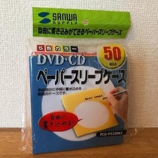 DVD・CD整理用 ペーパースリーブケース