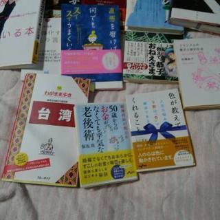 本 一冊300円取りに来てくださる方に☆☆