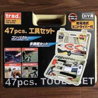 47ピース 工具セット!(電動ドライバー付)(新品)