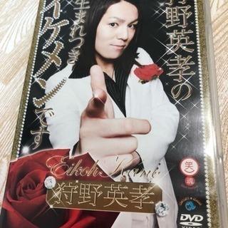 狩野英孝DVD