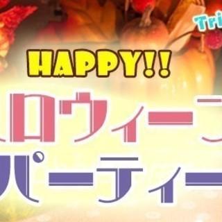 10月31日(10/31)  【50名ナイトハロウィンパーティー】...