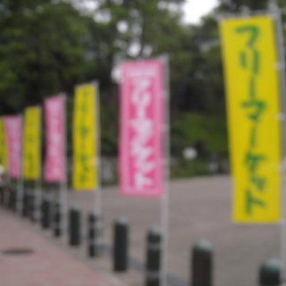 ◎◎「11月5日(日)浅草 花川戸公園フリーマーケット開催」◎◎