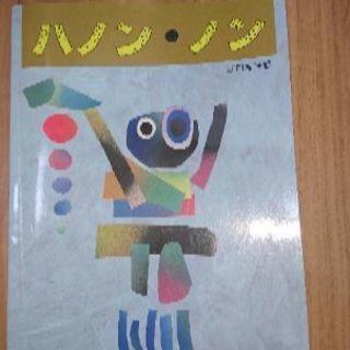 ハノン・ノン ピアノ教本