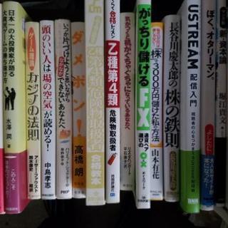 写真内の書籍5冊で200円