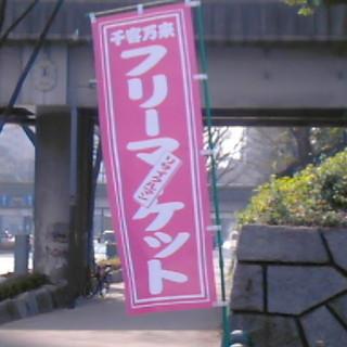 ◎◎「11月19日(日)上福岡駅前ココネ広場 フリーマーケット開催」◎◎