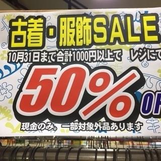 〔高く買取るゾウ八幡東店〕古着50%OFF 決算セール
