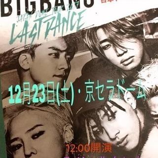 BIGBANG 12月23日(土)京セラドーム・スペシャルイベント...