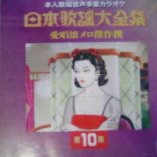 ●本人歌唱「音声多重カラオケCD+G  日本歌謡大全集 愛唱懐メロ...