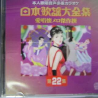 ●本人歌唱「音声多重カラオケCD+G     日本歌謡大全集 愛唱...