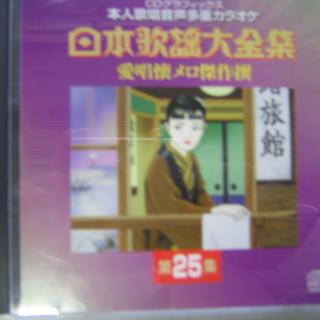 ●本人歌唱「音声多重カラオケCD+G   日本歌謡大全集 愛唱懐メ...