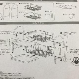 ステンレス二段水切りかご(未使用)