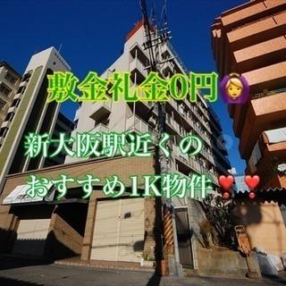 敷金礼金0円🙌新大阪駅近のおすすめ物件1K物件✨