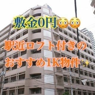 敷金0円❣️❣️ロフト付き駅近1K物件🙆