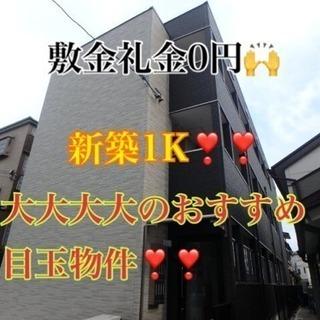 敷金礼金0円❣️ 新築1Kの超おすすめ物件✨