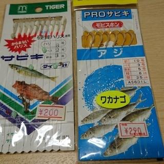 【取引中】サビキ用針8、10号 2袋(未開封)