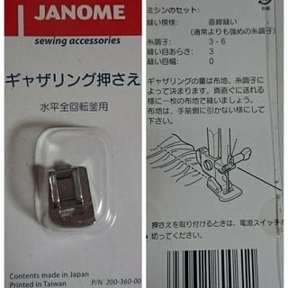 ミシン部品 ギャザリング ジャノメ
