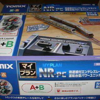 【 新中古 】 TOMIX Nゲージ マイプラン NR-PC...