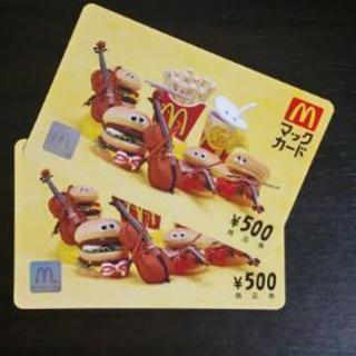 マックカード 1000円分 送料無料