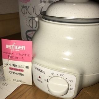 簡単お粥!ヘルシーダイエット!電気おかゆ鍋1500円