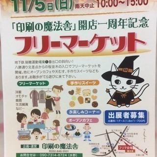 11月5日(日)10:00〜15:00八勝Street