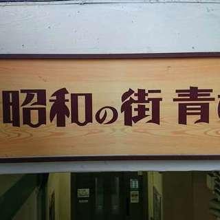 11月19日(11/19)  青梅丘陵へ!都心より1時間!!青梅...