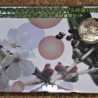 日本人ブラジル移住100周年記念硬貨セット