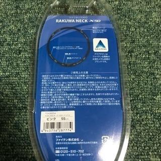 ファイテン RAKUWA X50 ピンク 55cm