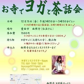お寺でヨガと茶話会12月
