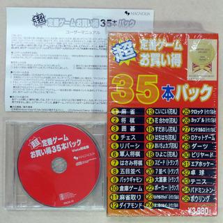 ゲーム35本パック 定番ゲーム お買い得 Windows 7/8/...