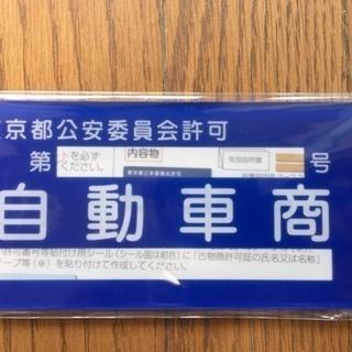 古物商プレート  東京都公安委員会