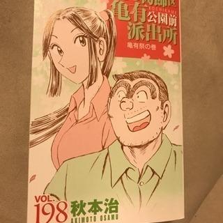 こち亀 漫画 マンガ こちら葛飾区亀有 198巻