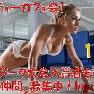 【筋トレ仲間募集中!!】美しい体を作る為のカフェ会「in 立川」 ...