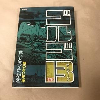 ゴルゴ13 漫画 コミック 176巻