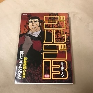 ゴルゴ13 漫画 コミック 178巻
