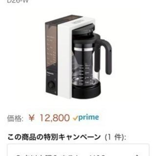 値下げしました!訳ありコーヒーメーカー!