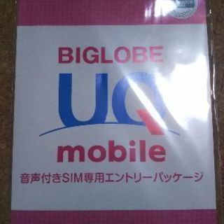 UQモバイル 音声sim専用エントリーパッケージ