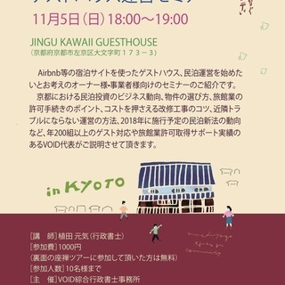京都で始める!ゲストハウス運営セミナー