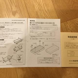 無印良品シングルベッド&ベッドフレーム下収納 − 京都府
