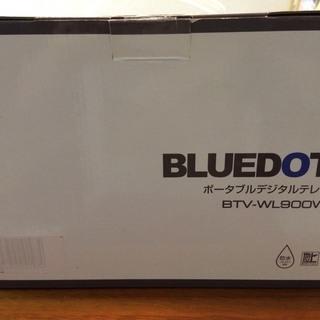BLUE DOT ポータブルデジタルテレビ