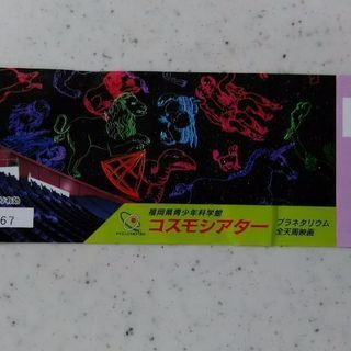 福岡県青少年科学館 プラネタリウム招待券 久留米市