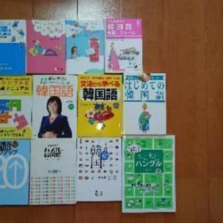 韓国語のレッスン本12冊