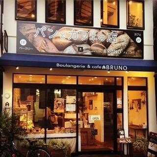 リニューアルオープ二ングスタッフ募集(複数人)パンとカフェの店BR...