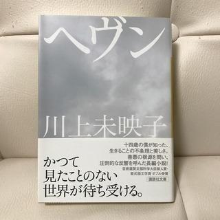 ヘブン 川上未映子 小説