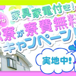 【工場男子求ム】【住み込みOK・寮費無料キャンペーン中】時給130...